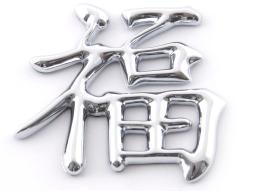 Aufkleber Chrom 3D Car Logo Motiv Dragon III 49x46 mm chrom